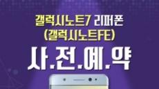 '갤럭시노트7 리퍼폰(FE)' 출시일 확정 소식에 모비톡 사전예약 2만 명 돌파