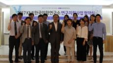 KMI 한국의학연구소, 2017년도 의료연구지원사업 협약식 개최