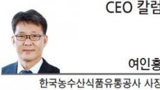 [CEO칼럼-여인홍 한국농수산식품유통공사 사장]밥심과 農心