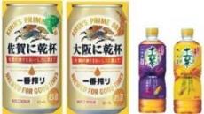 지역특색 스토리 입은 한정판 음료…일본 강타