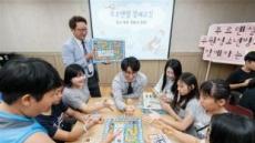 푸르덴셜생명, 아동·청소년 '경제교실'재능기부