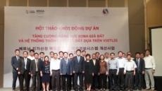 한국감정원, 베트남 지가공시 시범사업 '시동'