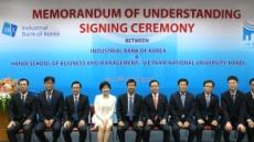 IBK기업은행, 베트남 하노이 국립대와 인재양성 협약