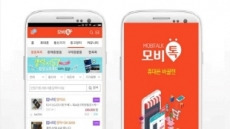 모비톡, 업계 유일 '3 無 정책' 앞세워 차별화 부각