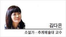 [라이프 칼럼-김다은 소설가·추계예술대 교수] 눈물방울의 길