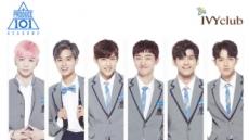 """프로듀스101 시즌2 '워너원', 아이비클럽 계약 완료…""""교복 모델 나야 나"""""""