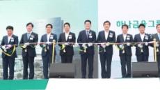 [포토뉴스] 하나금융그룹, 청라 통합데이터센터 준공식 개최