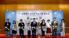 '그림에 꿈을 담다'…삼성생명 '청소년 미술공모전'성료
