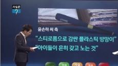 """윤손하 거짓해명 논란…""""장난감배트 아니라 진짜 배트"""""""