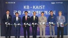 KB금융, 카이스트 손잡고 금융AI 연구