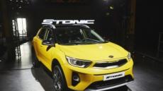 소형 SUV 격전장에 뛰어든 '스토닉'…유럽서 전세계 최초 공개