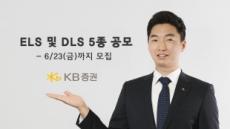 KB증권, 'KB able ELS 136호' 외 4종 공모