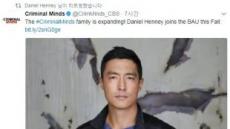 다니엘 헤니 '크리미널 마인드 13' 출연 확정