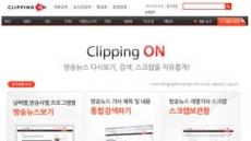 실시간 방송 모니터링 '클리핑온 플러스' 서비스 확대