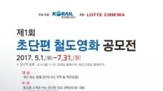 코레일, '제1회 초단편 철도영화 공모전'기간 연장