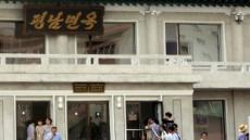 웜비어 사건에도…현재 북한에 美관광객 수십명 체류