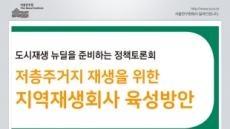 서울주택도시공사, '지역재생회사 육성방안' 정책토론회 개최