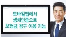 동부화재 모바일 앱 지문인증