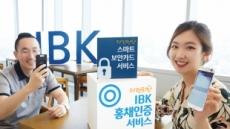 IBK기업은행, 홍채인증ㆍ스마트보안카드 서비스 실시