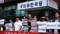 """""""자유한국당 해체하라""""…서울 이어 대구까지 집회"""