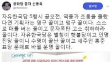 """한국당 이벤트 비꼰 신동욱…""""스스로 매를 버는 꼴"""""""