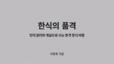 [리더스카페]'한식의 품격'외 신간다이제스트