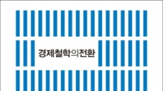 [리더스카페]참여정부 변양균의 정책 제언…노동, 토지 규제에서 자유로