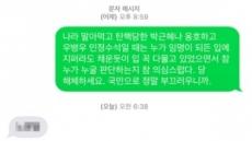 항의문자에 '발신인 실명' 답글…민경욱 사찰,협박 논란
