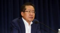 """홍준표 """"송사는 송사로 대응""""…중앙일보ㆍJTBC와 전면전 선포"""