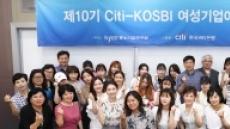 씨티-중소기업연구원 여성기업아카데미 수료식 개최