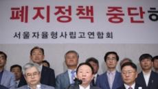 [속보] 전국 자사고교장協 비공개 회동…폐지 반발 확산
