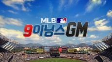 컴투스,  'MLB 9이닝스 GM' 글로벌 출시