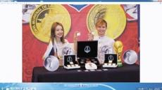 러 연방銀, 월드컵 기념주화 출시