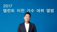 """연기자 이찬, 트로트 가수 데뷔 """"백혈병 투병 아들 위해""""…태진아 전폭 지원"""