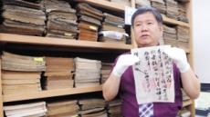 [피플 & 스토리-안승준 한국학중앙연구소 고문서 연구실장 ①] 주요 古문서 10만점 발굴…문서계'인디애나 존스