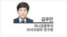 [특별기고-김두언 하나금융투자 리서치센터 연구원] 文 정부 출범과 J노믹스 기대