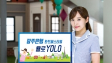 광주은행, '욜로(YOLO)' 환전페스티벌…최대 80% 우대