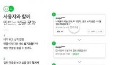 네이버 '댓글 접기' 서비스…표현의 자유 침해 논란