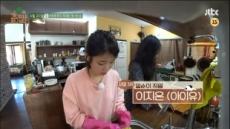 '효리네 민박'아이유, 평범한 25살 이지은의 면모가 나온다