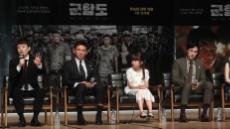 영화 '군함도' 보조출연자 부당처우 '징용수준' 논란