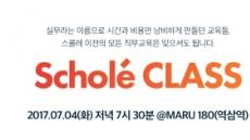 에스티유니타스, 업계 전문가 양성 직무교육 서비스 '스콜레 클래스' 설명회 개최