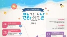 박근혜 정부 '문화가 있는 날' 없어진다