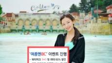 BC카드, '여름엔BC' 이벤트…워터파크 최대 60% 할인