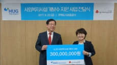 HUG '소규모 사회복지시설 개보수' 3억원 기부