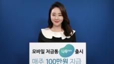 모바일로 저축습관 기른다… NH투자증권 '나무씨' 출시