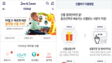 제로투세븐닷컴, 고객 맞춤형 기프트샵 리뉴얼 오픈