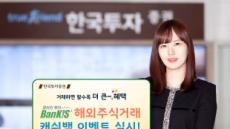 한국투자증권, 뱅키스 해외주식거래 이벤트 진행