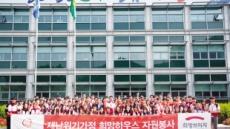 [포토뉴스]한화손보, 재난위기가정 '집수리 자원봉사'