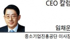 [CEO칼럼-임채운 중소기업진흥공단 이사장]'러스트벨트 현상'을 막아라