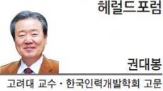 [헤럴드포럼-권대봉 고려대 교수·한국인력개발학회 고문]국가경영의 아홉가지 원칙